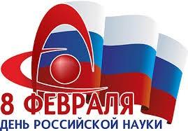 С днем россии поздравления от директора 44