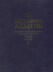 История адыгов в документах Османского государственного архива