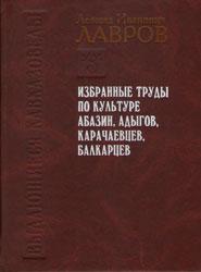 Избранные труды по культуре абазин, адыгов, карачаевцев, балкарцев