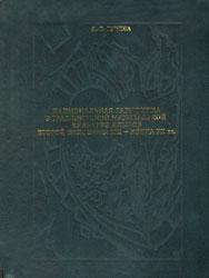 Национальная гармоника в традиционной музыкальной культуре адыгов второй половины XIX - конца XX вв.