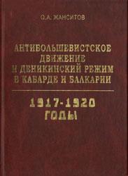 Антибольшевистское движение и деникинский режим в Кабарде и Балкарии (1917–1920 гг.)