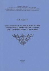 Образование и функционирование анатомической номенклатуры кабардино-черкесского языка