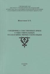 Специфика собственных имен существительных в кабардино-черкесском языке