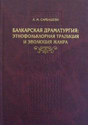 Балкарская драматургия: этнофольклорная традиция и эволюция жанра