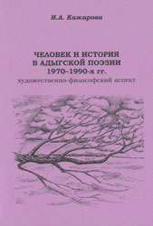 Человек и история в адыгской поэзии 1970–1990-х гг. (Художественно-философский аспект)