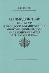 Взаимодействие культур в процессе формирования многонационального населения Кабарды в XIX – начале XX века