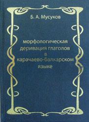 Морфологическая деривация глаголов в карачаево-балкарском языке