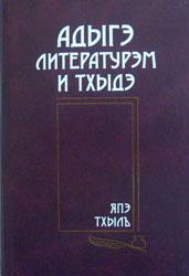 История кабардино-черкесской литературы на кабардинском языке
