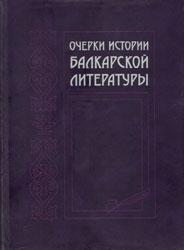Очерки истории балкарской литературы