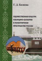 Художественная культура Кабардино-Балкарии в полиэтничном пространстве России
