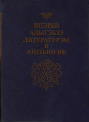 Антология ранней адыгоязычной литературы