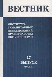 Вестник Института гуманитарных исследований Правительства КБР и КБНЦ РАН. Выпуск 17. Часть 1
