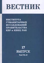 Вестник Института гуманитарных исследований Правительства КБР и КБНЦ РАН. Выпуск 17. Часть 2