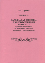 Народная афористика в художественном контексте (сравнительный анализ на материалах адыгского, английского и русского языков)