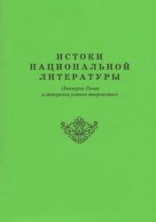 Истоки национальной литературы. (Бекмурза Пачев и авторское устное творчество). Сборник статей