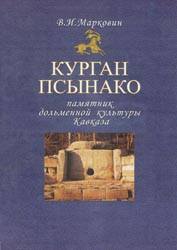 Курган Псынако – памятник дольменной культуры Кавказа