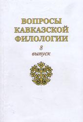 Вопросы кавказской филологии. Выпуск 8