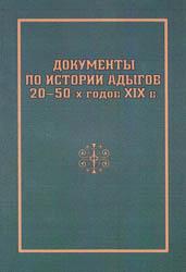 Документы по истории адыгов 20–50-х годов XIX в.