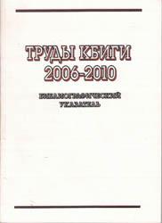 Труды КБИГИ 2006–2010 гг.