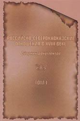 Российско-северокавказские отношения в XVIII веке: Сб. док-тов