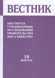 Вестник Института гуманитарных исследований Правительства КБР и КБНЦ РАН. Выпуск 18