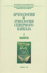 Археология и этнология Северного Кавказа. Сборник научных трудов