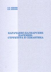 Карачаево-балкарские паремии: структура и семантика