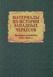 Материалы по истории западных черкесов (Архивные документы 1793–1914 гг.)
