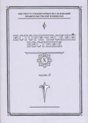Исторический вестник: выпуск Х. Часть II