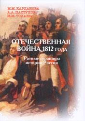 Отечественная война 1812 года. Ратные страницы истории России. Учебное пособие