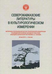 Северокавказские литературы в культурологическом измерении
