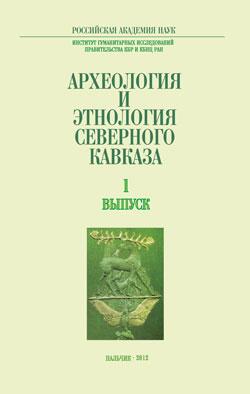 Археология и этнология Северного Кавказа. Вып 1, 2012