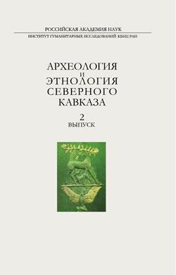 Археология и этнология Северного Кавказа. Вып 2, 2013
