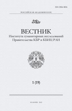 Вестник КБИГИ РАН