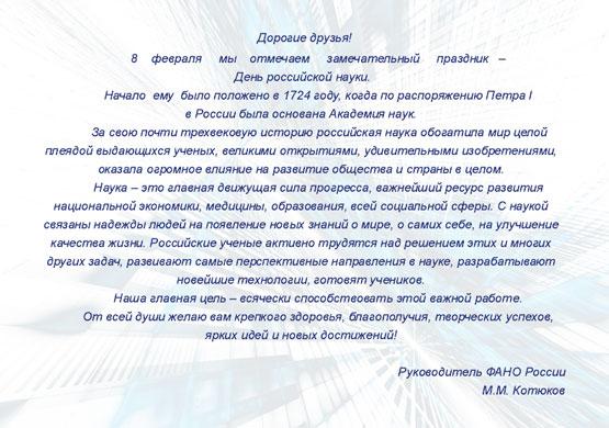 Поздравление М.М. Котюкова